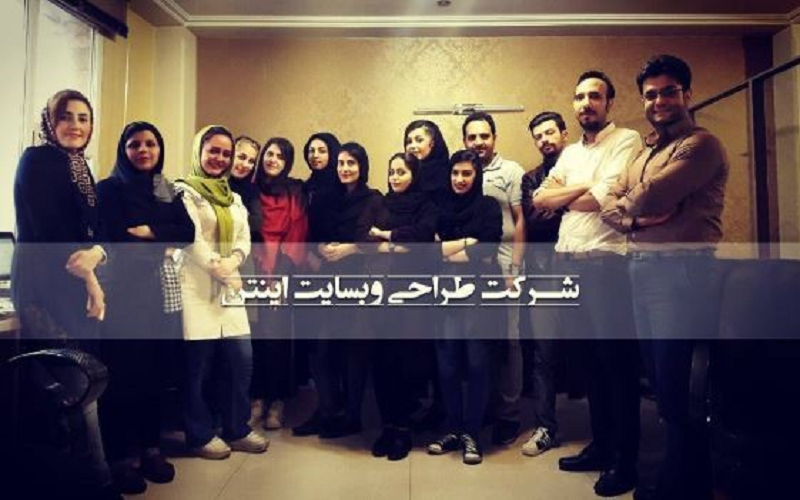 حرفهایترین شرکت طراحی سایت در تهران
