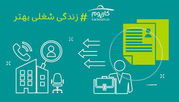 کاربوم، وبسایتی متمایز برای ساختن رزومه کاری و اتصال به بازار کار