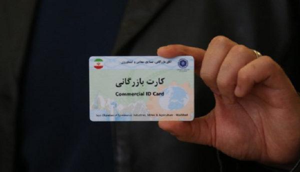 حدود ۴۰۰ کارت بازرگانی تعلیق شد / اتاق تهران ارتباطی با مُردگان ندارد