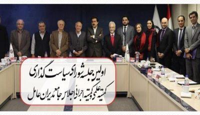 اولین جلسه شورای سیاستگذاری و کمیته علمی اجلاس جامع مدیران عامل