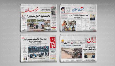 ایران برای بازسازی سوریه چه خواهد کرد؟