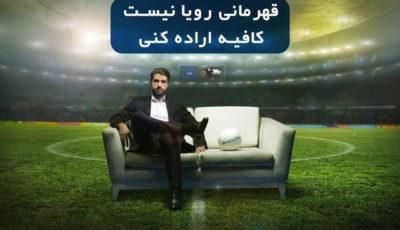 کریم انصاریفرد نماد برند ایرانی در جام ملتها