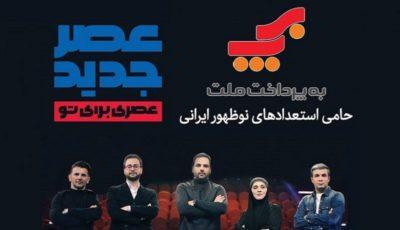 شرکت بهپرداخت ملت؛ حامی استعدادهای ایرانی