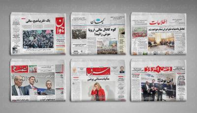 واقعیت کانال مالی ایران و اروپا به روایت مطبوعات