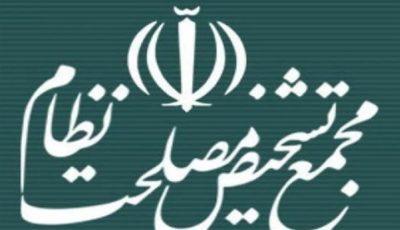مجمع تشخیص بودجه 99 را به شورای نگهبان فرستاد
