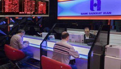 افزایش سرمایه ٢٢٣ درصدی بانک صادرات ایران در گام نهایی