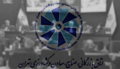 اعضای جدید هیاترییسه اتاق تهران اردیبهشت مشخص میشوند
