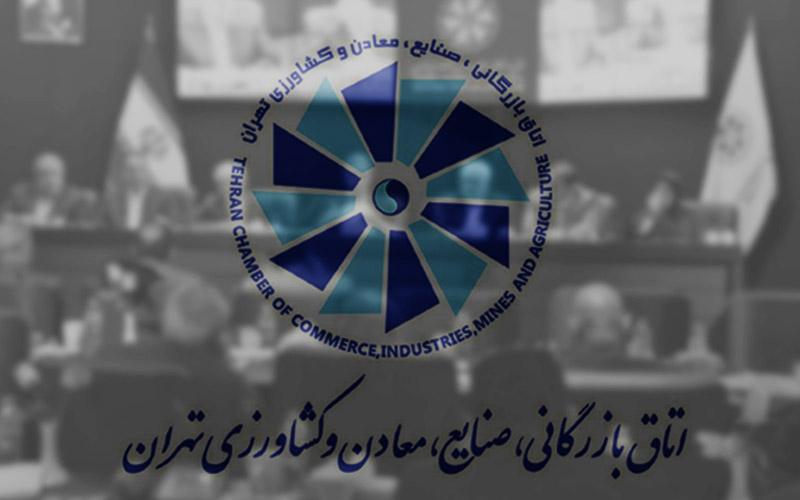 جزئیات برگزاری انتخابات اتاق بازرگانی