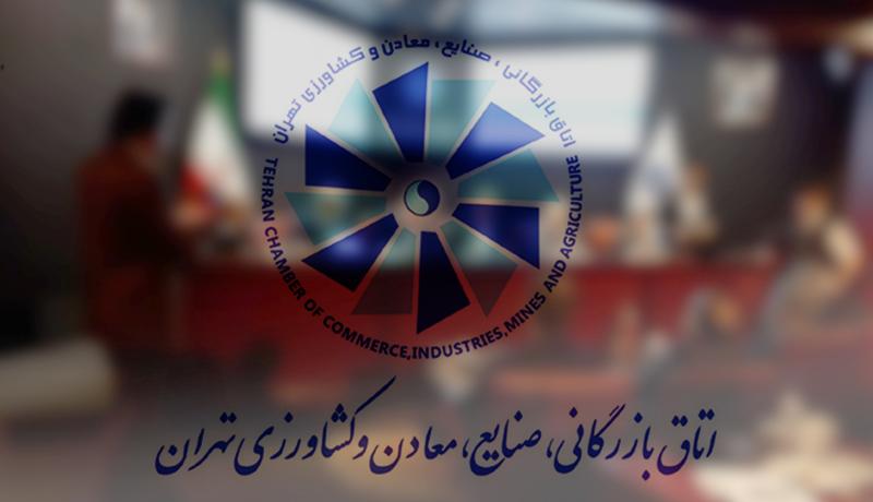 همه کاندیداهای انتخابات اتاق تهران تایید صلاحیت شدند / لیست کامل نامزدهای انتخابات اتاق تهران / فردا تبلیغات شروع میشود