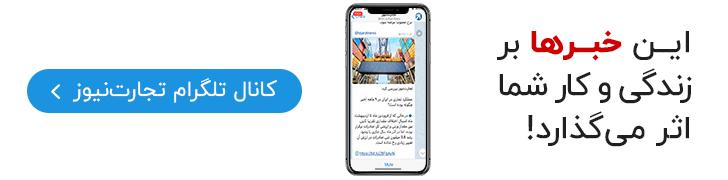 کانال تلگرام تجارت نیوز