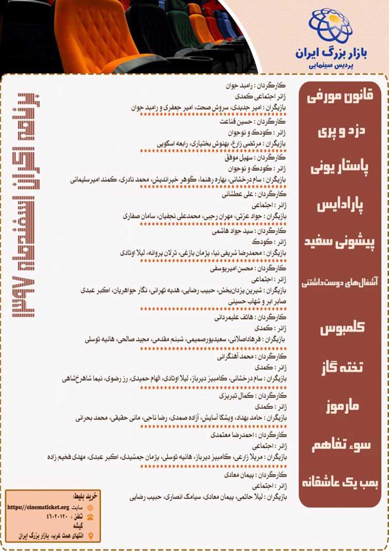 پردیس سینمایی بازار بزرگ ایران