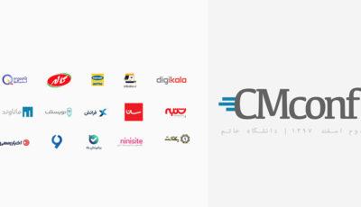 اولین کنفرانس بازاریابی محتوایی ایران برگزار میشود