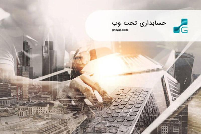 نرمافزار حسابداری تحت وب قیاس