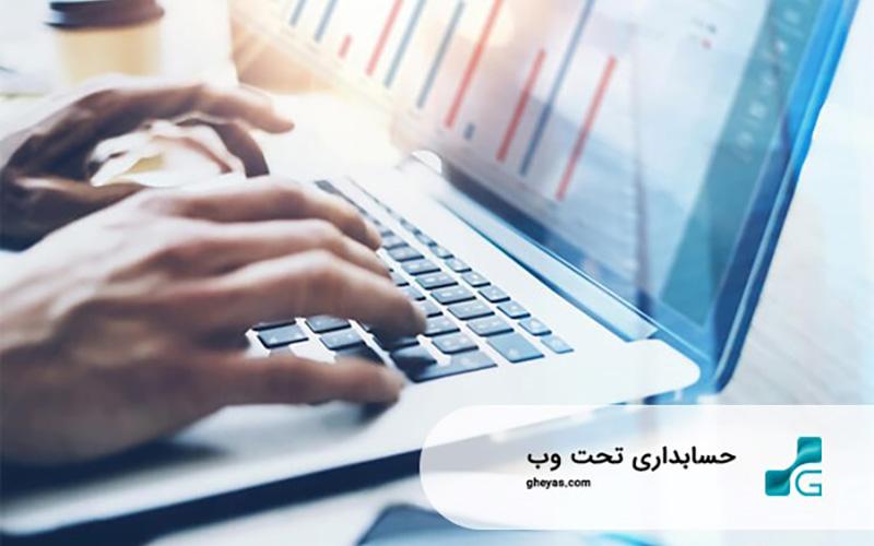 حسابداری تحت وب