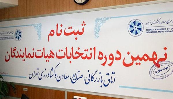 کارت بازرگانی رئیس اتاق تهران مشکلی ندارد