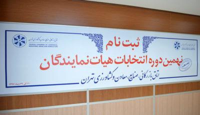 اعلام سازوکار برگزاری انتخابات اتاق بازرگانی / هنوز مکان برگزاری انتخابات مشخص نیست