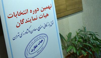 فردا رئیس اتاق بازرگانی تهران مشخص میشود