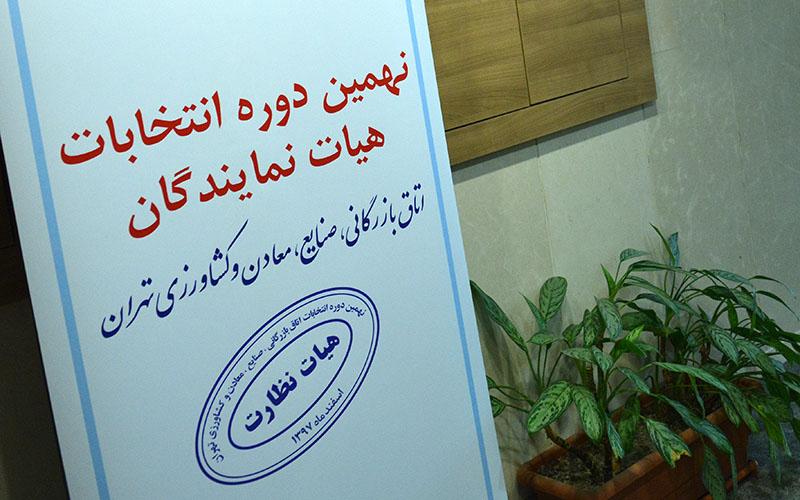 اولین حاشیههای انتخابات اتاق بازرگانی تهران