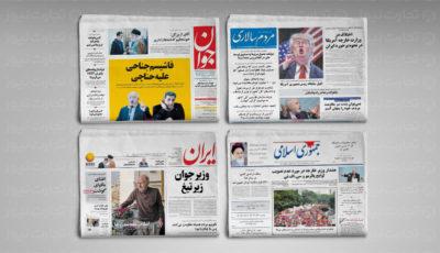 افشاگری روزنامه دولت علیه مافیای گوشت / امتیاز مجلس به بدهکاران بانکی