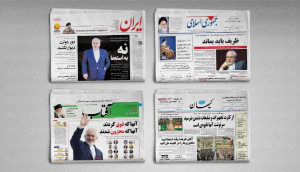 وجه اشتراک اکثر مطبوعات؛ ظریف باید بماند