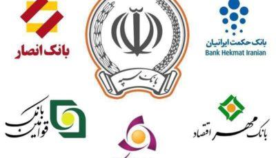 مدیران سه بانک در حال ادغام تغییر کردند