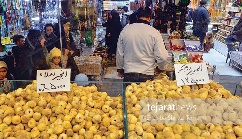 بازار آجیل