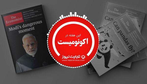 ۱۰۰ ثانیه با اکونومیست دوم مارس