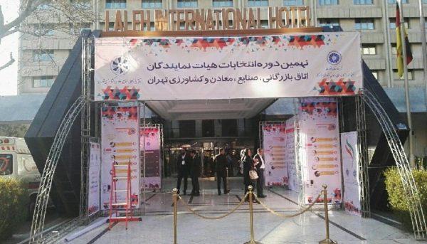 ۲۷۴ نفر در یک ساعت اول انتخابات اتاق تهران رای دادند / ١۴ هزار و ٩٠٠ نفر حق رای دارند