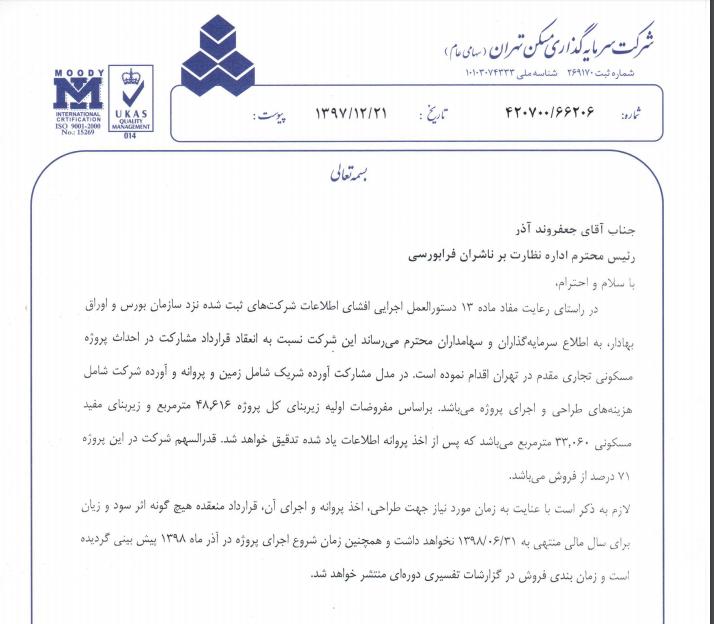 قرارداد شرکت سرمایهگذاری مسکن تهران