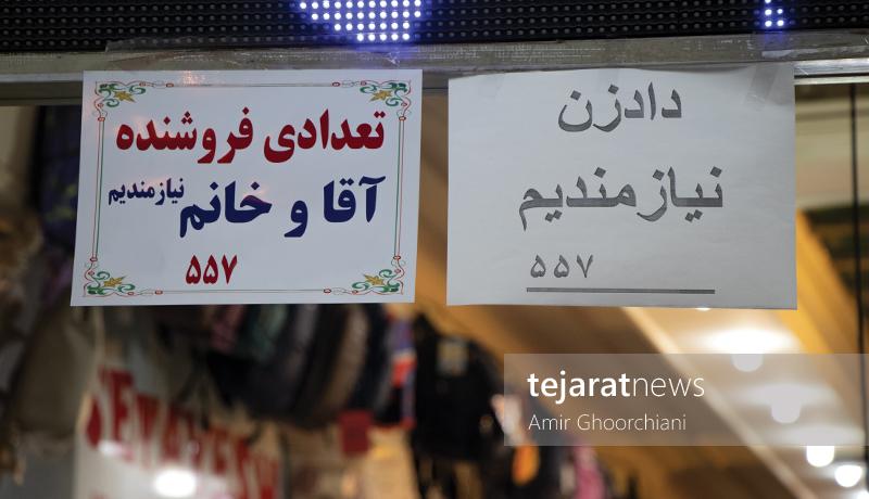بازار امام حسن