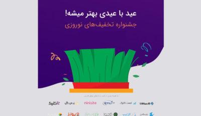 جشنواره تخفیف نوروزی رسانه کلیک