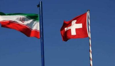 تبادلات بانکی میان ایران و سوئیس افزایش مییابد