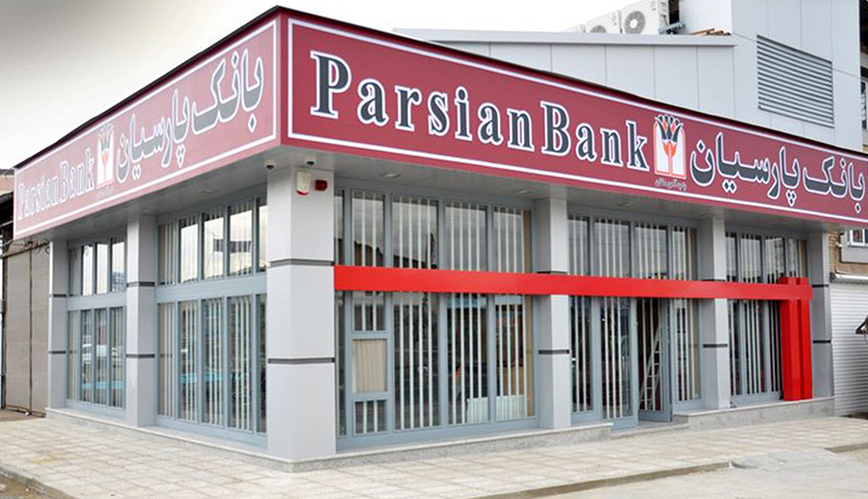 قسمتی از داراییهای بانک پارسیان به مزایده گذاشته شد