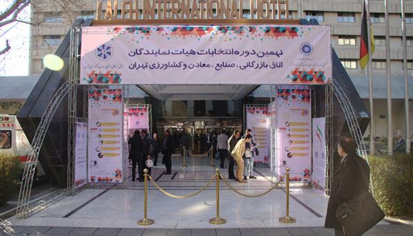 اخذ رای انتخابات اتاق تهران رسما تمام شد