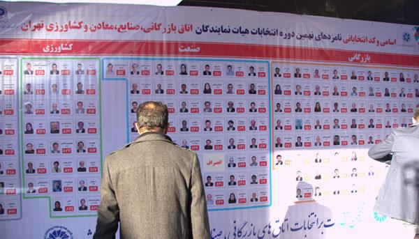 اعلام نتایج انتخابات اتاق بازرگانی تهران / «ائتلاف برای فردا» مجددا بیشترین رای را آورد