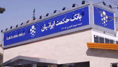 پرداخت سود سهامداران بانک حکمت ایرانیان از هفته آینده