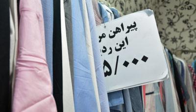 پیراهن مردانه ؛ ۵ هزار تومان! (عکس)