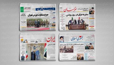 توافق سیاسی در بغداد و آرامش ارزی در تهران