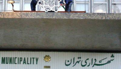 فامیلبازی در استخدامهای شهرداری تهران / تصاویری از اسامی افرادی با نامخانوادگی و نام پدر مشترک