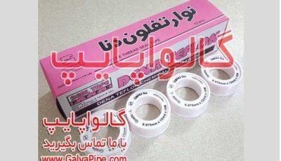 قیمت به روز فروش عمده انواع نوار تفلون تهران دنا آسیا
