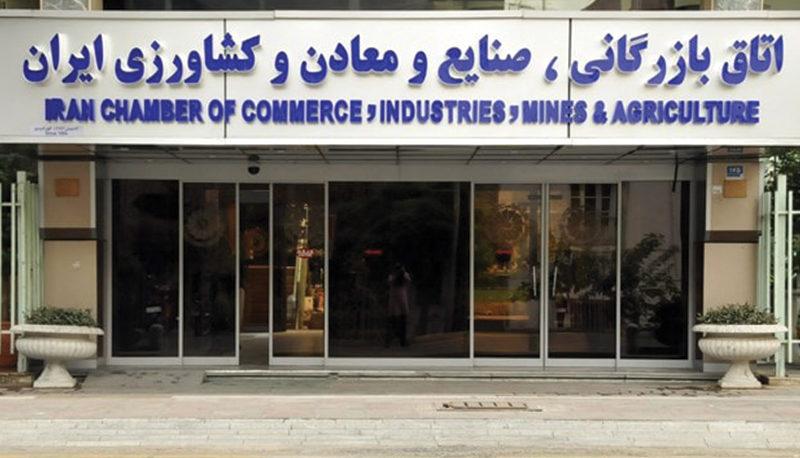 زمان انتخاب رییس جدید اتاق بازرگانی ایران مشخص شد