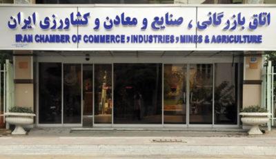 مناقصهای در پارلمان بخش خصوصی / مدیریت تولید محتوای پایگاه خبری اتاق ایران واگذار میشود