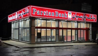 سهام بانک پارسیان فروش نرفت