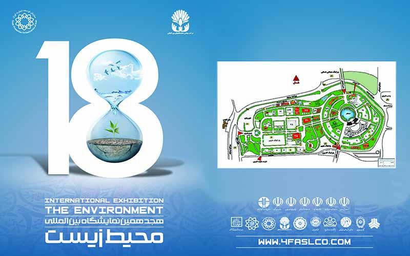 حضور سایپا در نمایشگاه بینالمللی محیط زیست