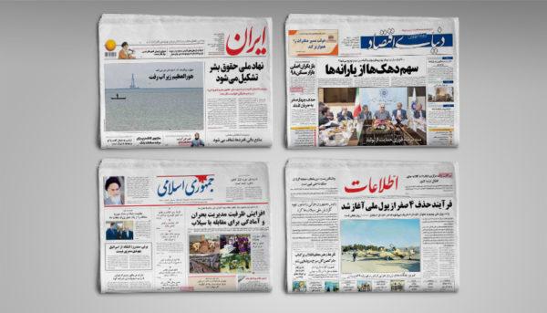 اتفاقات پس از تغییر واحد پولی ملی به روایت مطبوعات