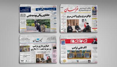 روایت مطبوعات از اولین واکنشها به اعلام پایان معافیتهای نفتی / زمزمه نفت ۱۰۰ دلاری