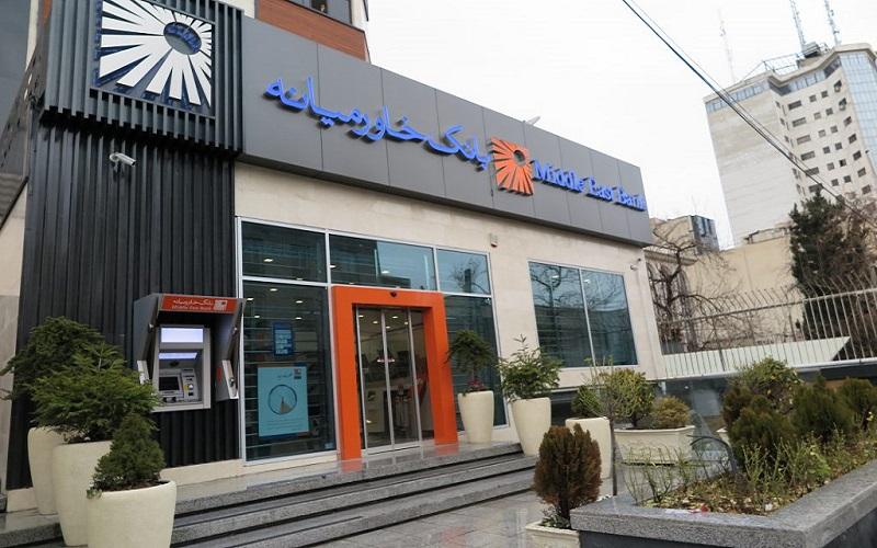 پولهایی که بانک خاورمیانه از دست داد / خروج 82 میلیارد تومان سپرده در یک ماه!