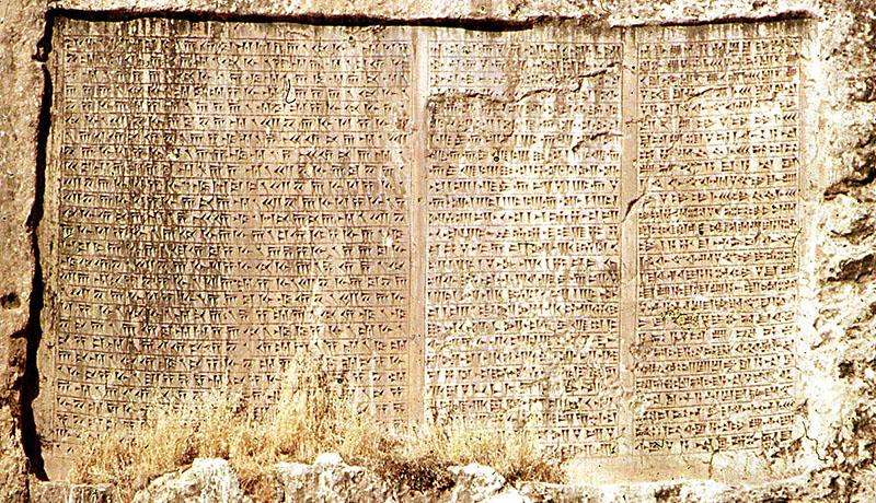 کتیبه فارسی