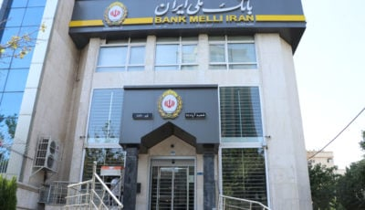 افزایش قدرت خرید مسکن با تسهیلات بانک ملی ایران