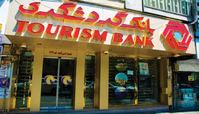 مزایدههای بانک گردشگری ادامه دارد / بانکی که سهم خود را از ساختمانسازی کم کرد